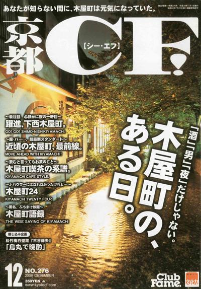 京都CF 2006.12/京都市山科区 うどん