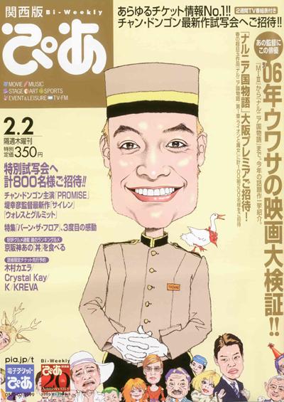 ぴあ 2006.2/京都市山科区 うどん