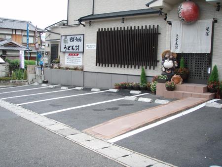 店舗前駐車場/京都市山科区 うどん