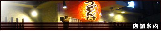 うどん村へのアクセス/京都市山科区 うどん