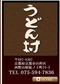 HOME/京都市山科区 うどん