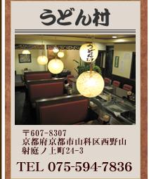 京都市山科区のこだわりうどん・うどん村